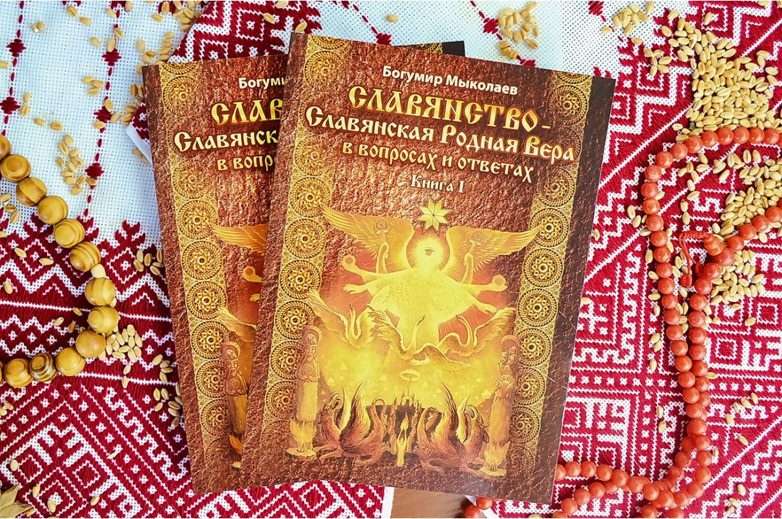 Славянство- Славянская Родная Вера в вопросах и ответах