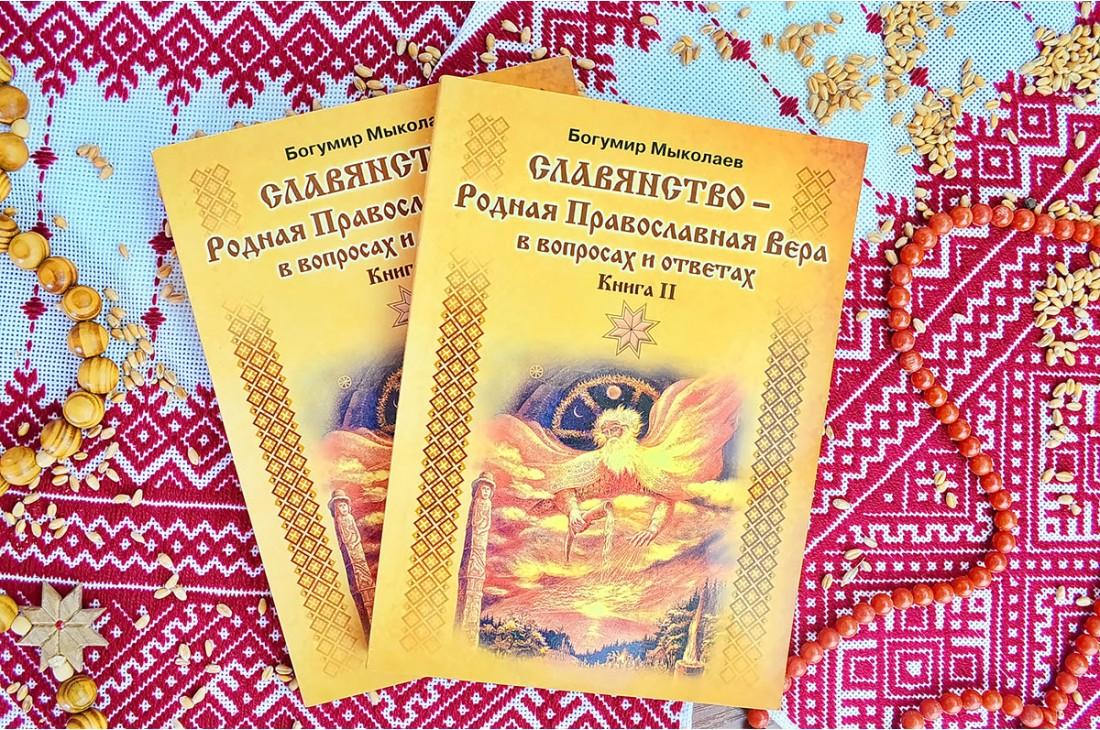 Славянство - Славянская Родная Вера в вопросах и ответах часть 2