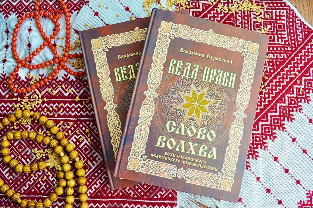 Слово Волхва  Вехи славянского ведического мировоззрения.