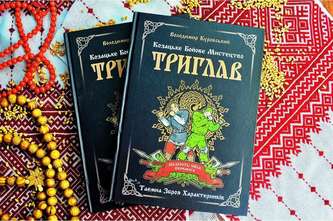ТРИГЛАВ - КОЗАЦЬКЕ БОЙОВЕ МИСТЕЦТВО. Українською мовою.