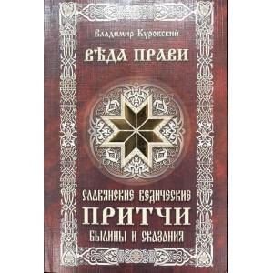 Славянские  ведические ПРИТЧИ былины и сказания